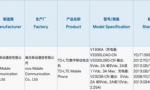 疑似iQOO Neo 2通过3C认证 支持33W快充
