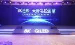 5G+8K 为三星QLED 8K电视走进千家万户开辟开速通道