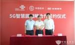 自动驾驶再发力!安凯携手中国信科、中国联通共建行业首个5G智慧园