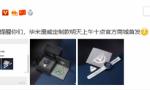 华米科技AMAZFIT复联限量版手表美图惊艳亮相,或明日突袭开售