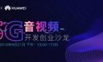 环信华为联合沙龙:把脉5G音视频开发创业增长新机会