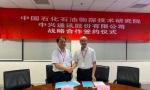 中兴通讯与中国石化石油物探技术研究院签署5G战略合作协议