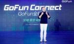 GoFun出行赋能产业链全生命周期发展,共寻出行领域多元化价值空间