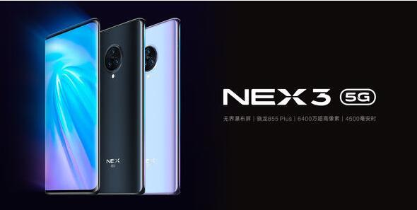 颜值傲视群雄!首款无界瀑布屏新品vivo NEX 3,将在9月16日发布