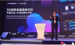 中国跨入5G时代,中兴通讯助力运营商打造全球领先的5G网络