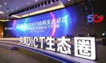 迪普科技携手中国电信,共创DICT新生态