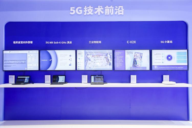 5G梦想照进现实 高通进博会再出发