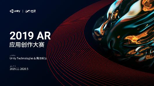 构筑AI+AR创新生态,商汤科技与Unity联合举办AR应用创作大赛
