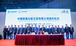 爱立信与中国联通在第二届进博会上签署移动通信设备及服务合作框架协议