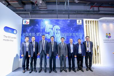 爱立信与中国电信在第二届进博会上联合发布众多创新及应用解决方案