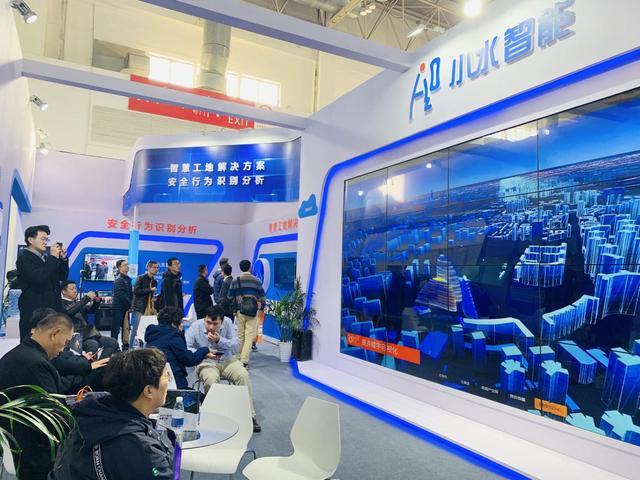 中国BIM与智慧工地建设展览会盛大开幕,小水智能惊艳亮相