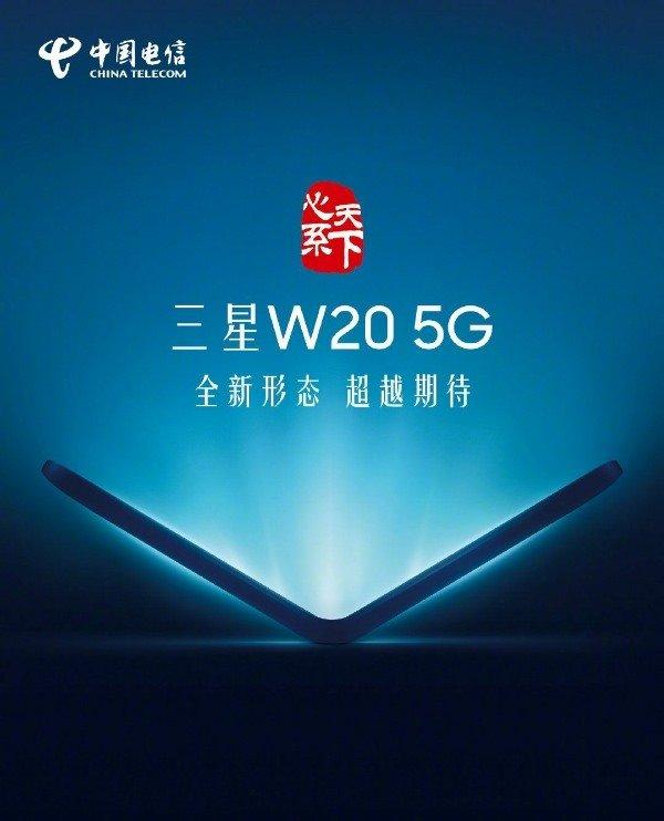 三星W20 5G手机11月19日发布:售价或达2万