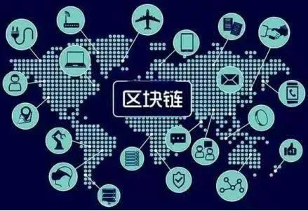 """中国联通携手中兴通讯发布《""""物联网+区块链""""应用与发展白皮书》"""