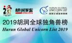 胡润首次发布全球独角兽榜单 国内AI企业影谱科技入选