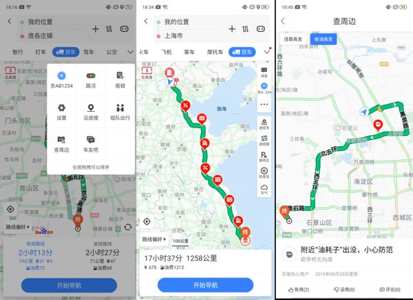 智能语音识别、精准限行避让、沿途信息分享 百度地图上线货车导航再显专业魅力