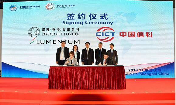 进博会时刻 | 中国信科与多家国际合作伙伴签约