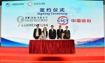 进博会时刻   中国信科与多家国际合作伙伴签约