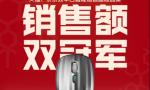 讯飞智能鼠标夺销售双冠树新标杆 用创新引领A.I.新国潮