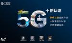 """中国移动""""新用法""""5G通信互联业务亮相"""