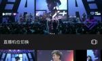 """中国电信联手腾讯视频首推5G""""硬核直播"""""""