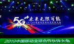 讯飞幻境5G+AR教育产品 亮相2019中国移动全球合作伙伴大会