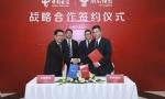 中国电信与京东物流签署战略合作协议