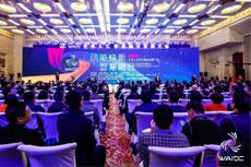 世界人工智能融合发展大会召开,浪潮获评人工智能领军企业