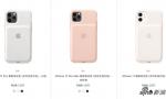 苹果推出iPhone 11系列智能电池壳 今年加了拍照键