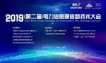 鼎桥5G+MEC安全物联方案,为泛在电力物联网保驾护航
