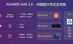 华为发布AI能力开放平台HiAI 3.0 端侧AI走向分布式