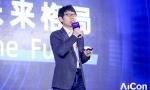 AICon全球人工智能与机器学习技术大会今日在京盛大开幕