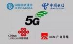 如何成为700MHZ全球标杆 中国广电绘出5G三年蓝图