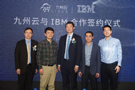 九州云选择IBM Services为其打造新一代混合云管理平台