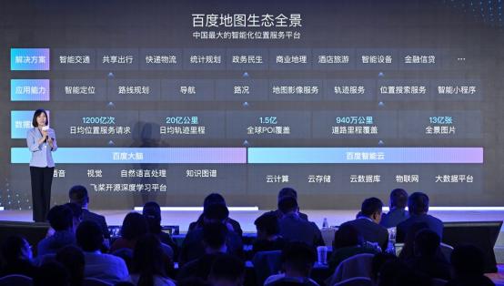 百度CTO王海峰:百度地图已成为AI时代刻画真实世界的重要基础设施