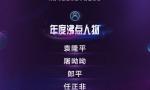 百度沸点2019年度人物揭晓:袁隆平、屠呦呦获网民最高关注