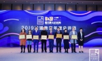 """搜狐教育盛典揭幕 儒博AI老师荣获""""2019年度人工智能教育解决方案"""