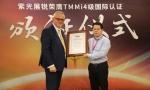 紫光展锐荣膺TMMi4认证,全球手机芯片设计领域独此一家