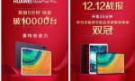 """华为MatePad Pro开售5分钟狂销万台,高端智慧平板""""爆款""""潜质凸显"""