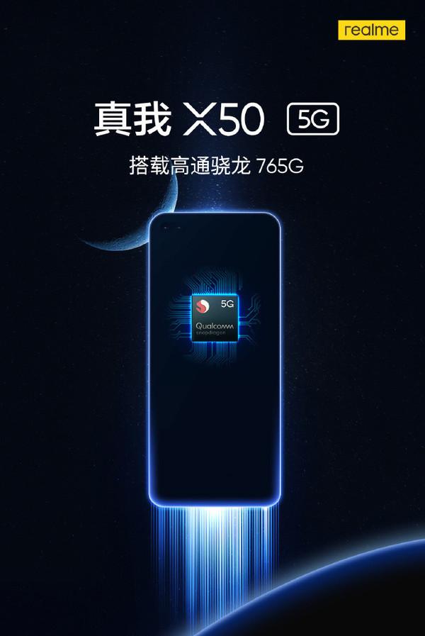 realme X50将于年前发售 支持双模5G/或配120Hz屏幕