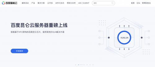 百度昆仑云服务器正式上线 要提供中国最好的AI算力服务