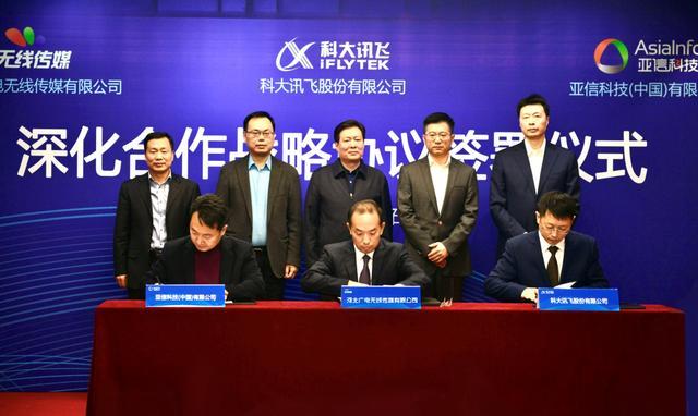 """亚信科技与河北广电无线传媒、科大讯飞达成战略合作共同打造河北视听""""新旗舰"""""""