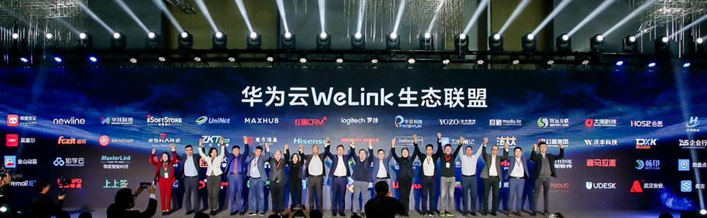 围绕办公神器建生态:华为云WeLink生态联盟正式成立