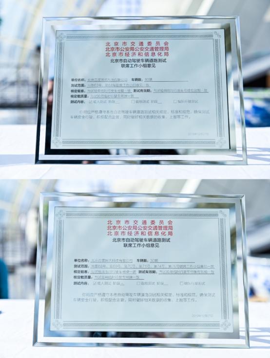 北京市自动驾驶载人测试牌照发放 百度Apollo拿下首批40张