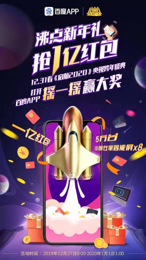 """百度携手央视""""启航2020"""" 跨年夜""""壕""""撒价值高达1亿红包"""