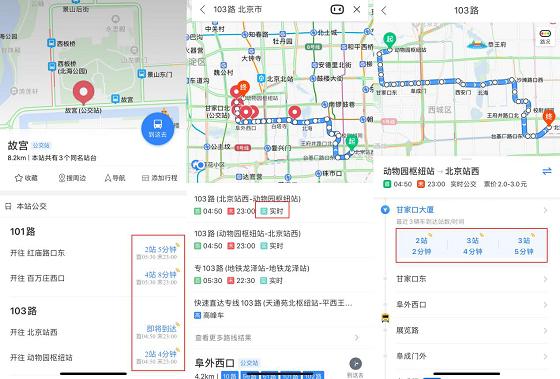 """百度地图接入北京市交通委权威数据,让""""掐点乘车""""成为现实"""