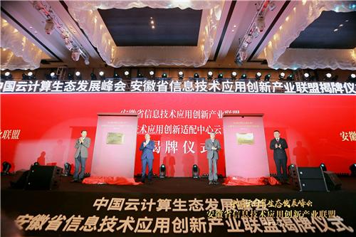 中国云计算生态发展峰会在合肥举行 推动信息技术应用创新产业发展