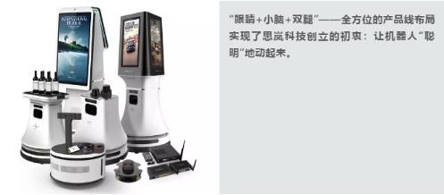 思岚科技是如何攻克机器人智能行走难题 成为业内佼佼者