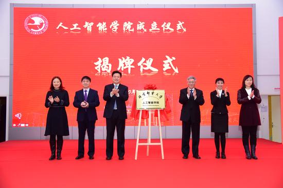 北京邮电大学人工智能学院正式揭牌成立