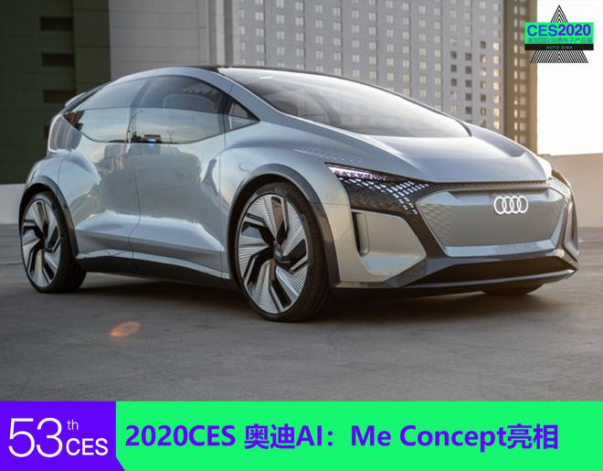 2020CES 奥迪AI Me Concept亮相 预示未来方向