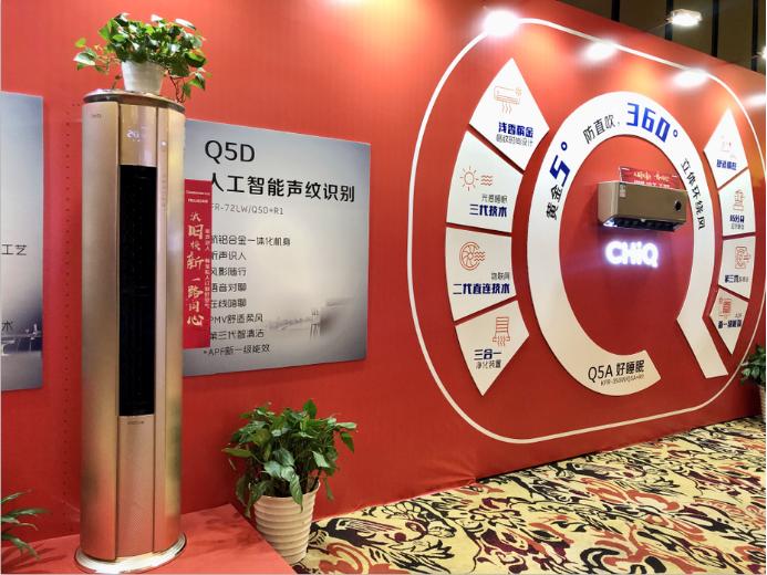 长虹AI舒适空调发布,行业首创声纹感控技术升级用户体验